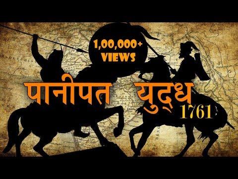 पानीपत - मराठो अफगानों का युद्ध | Panipat - Battle Of Maratha Empire & Ahmedshah Abdali Afgan Empire