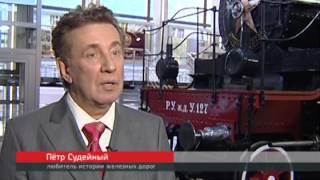Железнодорожные профессии: Помощник машиниста