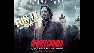 Профессионал / Сибирь - Русский трейлер 2018 | Siberia