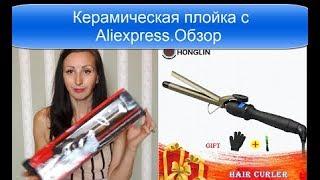 Товары для волос с Aliexpress.Обзор Керамической плойки для завивки волос.