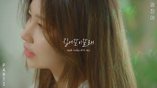 [MV] 권진아 - 집에 같이 갈래(Acoustic Ver.)  권진아의 목소리로 보는 러브 리프레쉬 (서강준, 장희령)