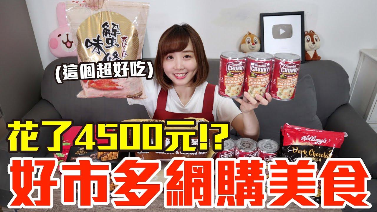 【Kiki】好市多最近很夯的網購美食開箱!花了4500元意外發現必囤好物!?