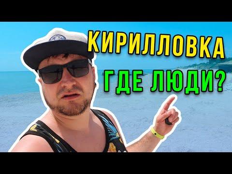 Кирилловка пляж нет людей. Цены на рынке 2020