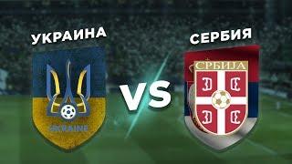 ЕВРО 2020: СЕРБИЯ vs УКРАИНА - Один на один