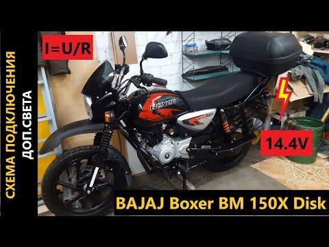 BAJAJ BOXER BM 150X Disk схема подключения доп.потребителей к мотоциклу.