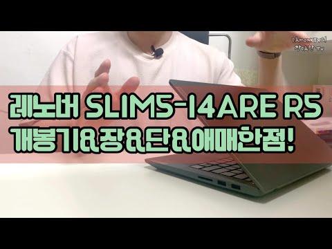 레노버 슬림5-14are r5(lenovo slim5-14are r5) 개봉기&장&단&애매한 점!!