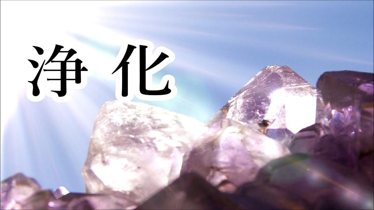 【15分 心身の浄化】心と体・家に溜まった汚れや邪気を洗い流し 幸運を呼び込む音楽, 浄化ヒーリング音楽 瞑想音楽 Music to Cleanse of Negative Energy 417 Hz