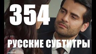 Смотреть сериал Ты назови 354 серия на русском,турецкий сериал, дата выхода онлайн