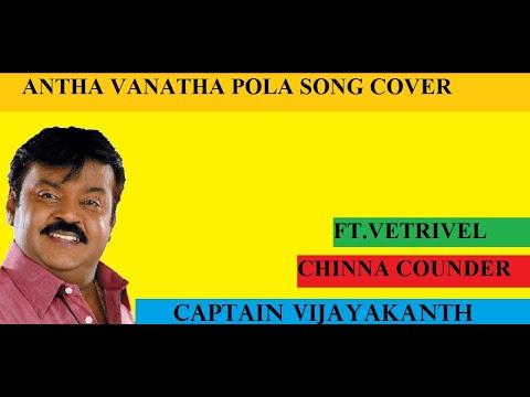 Antha vanatha Pola song by Vetrivel