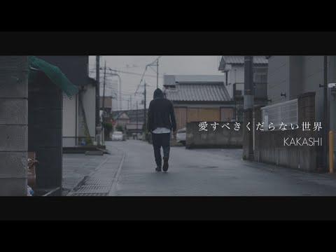 KAKASHI -愛すべきくだらない世界- 【Music Video】