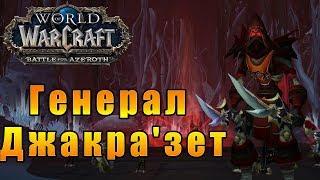 Генерал Джакра'зет - World of Warcraft: Battle for Azeroth [WoW: BfA] - Путь Разбойника #33