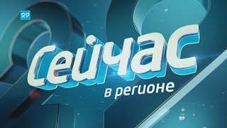23.11.2020 Сейчас в регионе cмотреть видео онлайн бесплатно в высоком качестве - HDVIDEO
