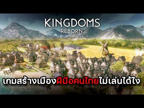 Kingdoms Reborn เกมสร้างเมืองฝีมือคนไทย (มีแจกเกม)