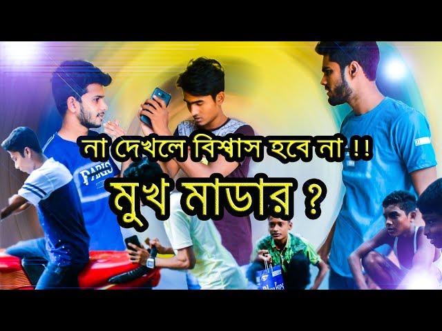 ??? ????? ( Mukh Madar)  bangla Funny video  new Funny Video 2018 BBBM OF RANGPUR