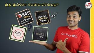 Processor - இனி இது தெரியாதுன்னு சொல்லாதீங்க   | Tamil Tech Explained