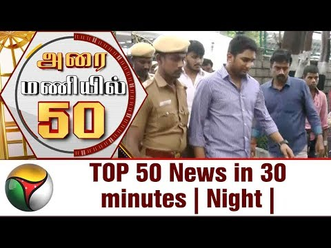 Top 50 News in 30 Minutes | Night | 13/11/2017 | Puthiya Thalaimurai TV