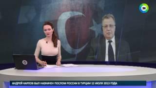 Убийство российского посла в Анкаре  подробности   МИР24