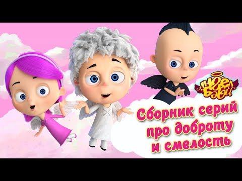 Ангел Бэби - Сборник серий про доброту и смелость   Развивающий мультфильм для детей