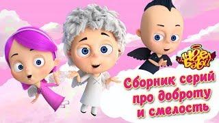 Ангел Бэби - Сборник серий про доброту и смелость | Развивающий мультфильм для детей