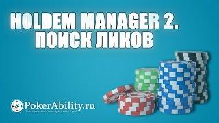 Покер обучение | Holdem Manager 2. Поиск ликов