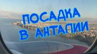 Прилет и посадка в Анталии!(Прилет и посадка самолета в аэропорту Анталии. Захватывающее видео посадки самолета в аэропорту Анталии...., 2013-04-07T14:17:57.000Z)