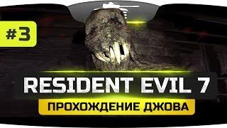 Последняя Битва! [Финал] ● Resident Evil 7: Biohazard #3.