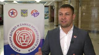 В Приморском крае прошла конференция, посвященная 80-летию самбо