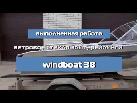 windboat 38