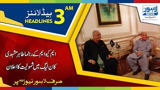 03 AM Headlines Lahore News HD - 20 July 2018