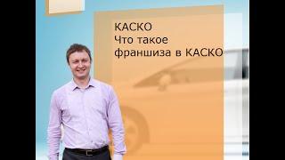 КАСКО. Что такое франшиза в КАСКО.(, 2014-08-25T17:43:04.000Z)
