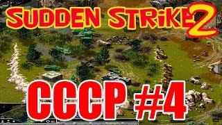 Противостояние 4/Sudden Strike 2. Кампания СССР миссия 4