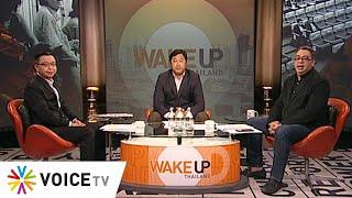 Wake Up Thailand ประจำวันที่ 17 กุมภาพันธ์  2563