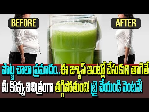 Try This Juice In Home To Lose Weight | Health Tips | Telugu Boxoffice