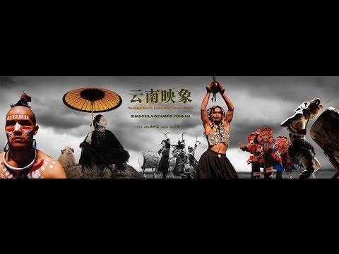 Documentary of Dynamic Yunnan 云南映像纪录片
