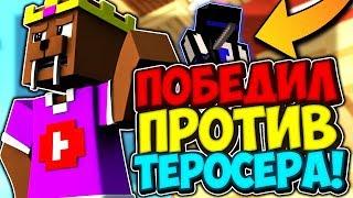 УБИЛ ТЕРОСЕРА НА СКАЙ ВАРС?! ТЕРОСЕР ВСТРЕТИЛ МЕНЯ В СКАЙ ВАРСЕ! ТОП РП - Hypixel Sky Wars Minecraft