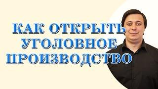 как открыть уголовное производство консультация адвоката(Мой сайт для платных юридических услуг http://odessa-urist.od.ua/ В данном видео я дам ответ на вопрос как открыть угол..., 2014-12-03T17:35:09.000Z)