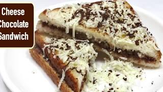 Cheese Chocolate Sandwich recipe   Mother's Day Special Recipe    Kids Recipe   KabitasKitchen