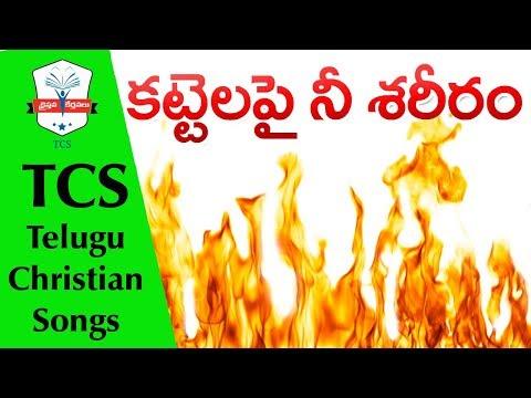 TELUGU CHRISTIAN SONGS | kattelapai nee sareeram Song Lyrics Telugu