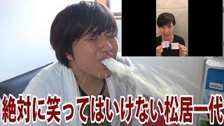 口に牛乳を含んで松居一代の告発動画見てみた 松居一代 検索動画 6