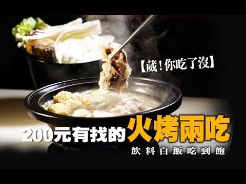 【葳!你吃了沒】200元有找的火烤兩吃飲料白飯吃到飽| 台灣 ...