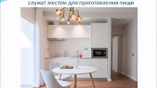 урок 5 - 5 кл. Оборудование кухни. посуда, инструменты и приспособления для приготовления пищи.