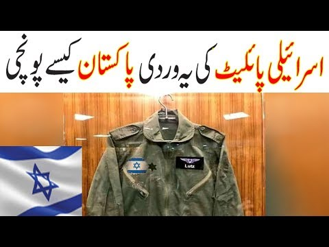 Pakistan Air Force Flyers Destroyed Israeli Pilots in Syria