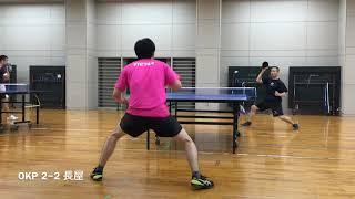 【OKP試合動画】長屋くんとゲーム練習