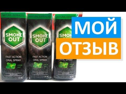 Отзыв на Smoke Out (Смок Аут) против курения. Вернулась яркость запахов и вкусов
