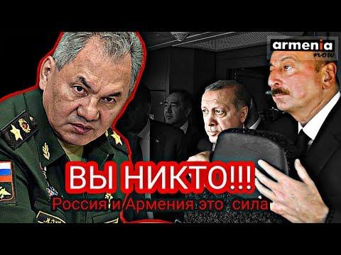 Шойгу из Армении жестко предупредил Азербайджан и Турцию