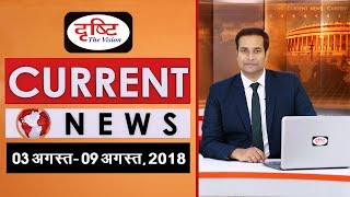 Current News Bulletin for IAS/PCS - (03rd Aug - 09th Aug 2018)