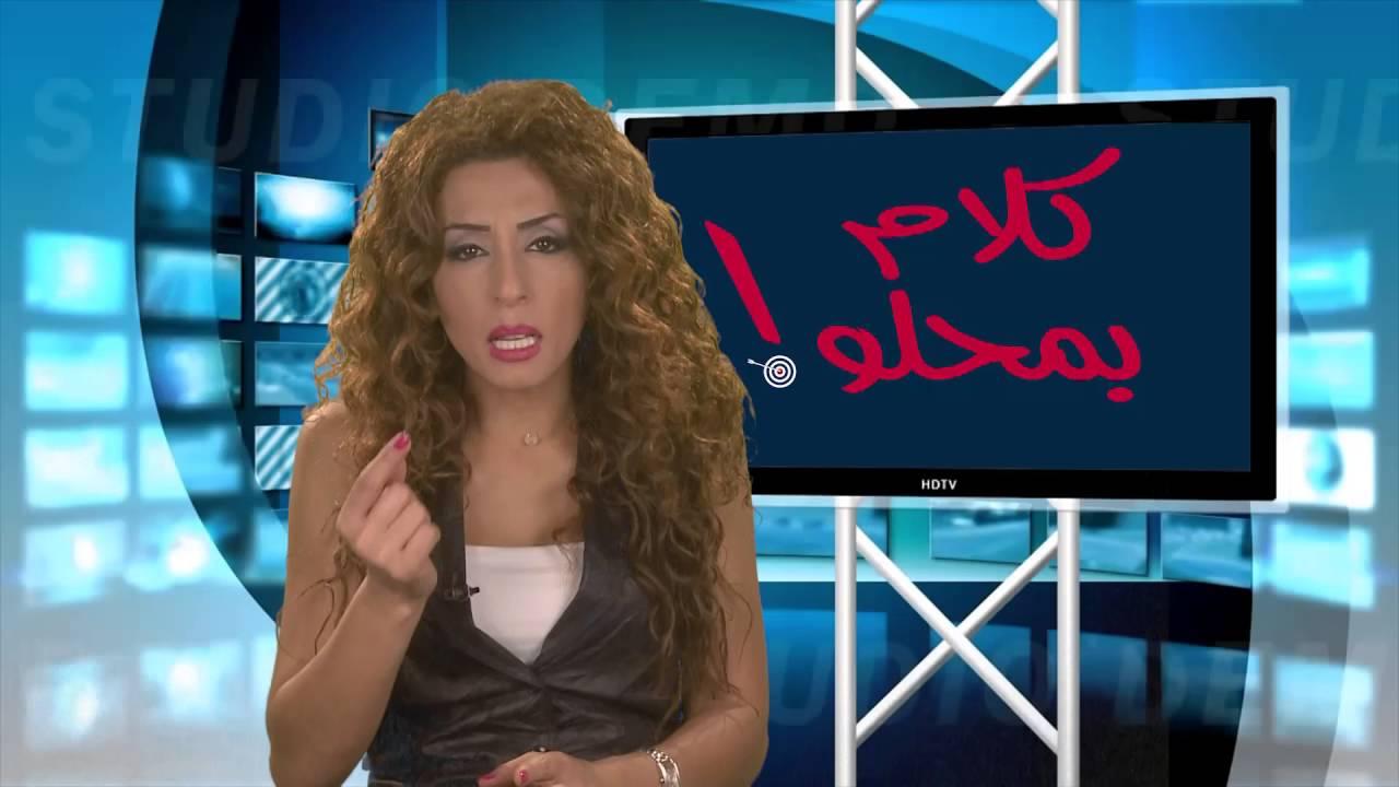 Kalem Bi Mhalo - Episode 283 - موقع حاكم مصرف لبنان مش موقع مسيحي كمان؟