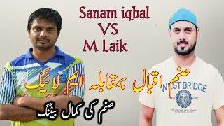 Sanam iqbal Vs M Laiq 3 Sixes 1 over