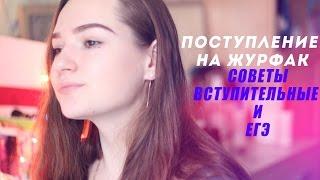 видео Подготовка к поступлению в ВУЗ по обществознанию