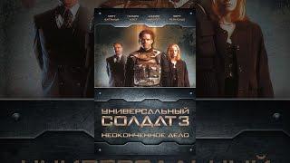 Универсальный солдат 3: Неоконченное дело